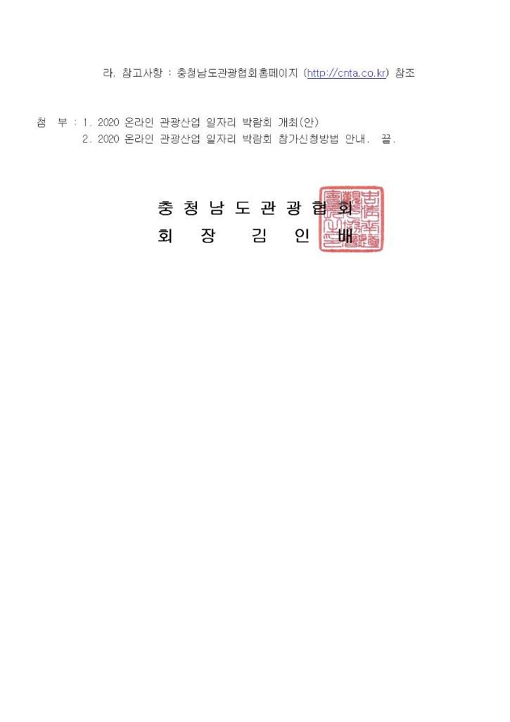 2020-070호(「2020 관광산업 일자리 박람회」개최 알림)002.jpg