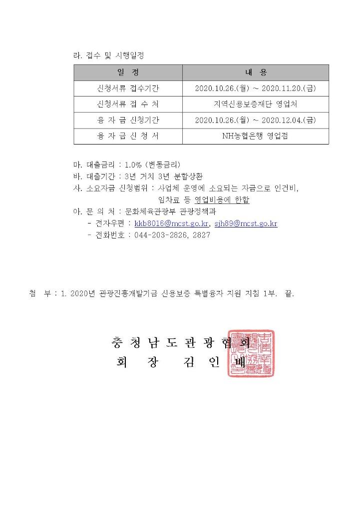 2020-080호(2020년 관광진흥개발기금 신용보증부 운영자금 특별융자 시행 안내)002.jpg