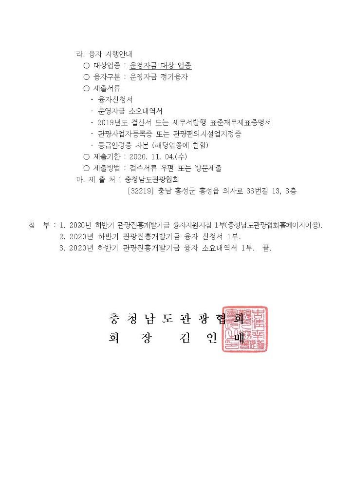 2020-079호(2020년 하반기(4분기) 관광진흥개발기금 융자 시행 안내)002.jpg